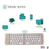 【Bbay】鍵盤 折疊 藍牙 鍵盤 無線 鍵盤 通用 便攜