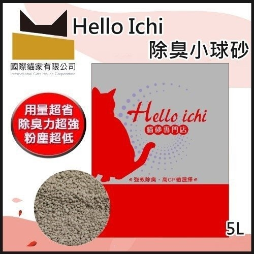 『寵喵樂旗艦店』【特價】國際貓家Hello Ichi 除臭小球砂5L/包(約3KG)