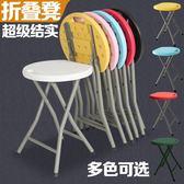 折疊凳加厚板凳簡易折疊椅子戶外成人高凳便攜塑料凳子家用小圓凳  巴黎街頭