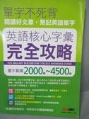 【書寶二手書T2/語言學習_OMY】英語核心字彙完全攻略-選字範圍2000-4500_LiveABC