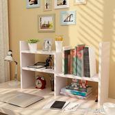 創意伸縮書架置物架桌面書櫃兒童簡易桌上收納架小書架辦公組合架【全館免運】
