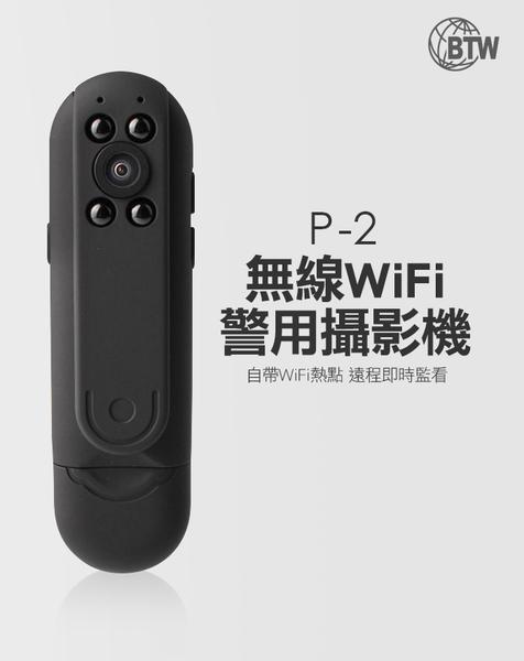 【北台灣防衛科技】*商檢:D3A742* BTW 無線WiFi警用攝影機 /警用密錄器 140度廣角 遠端針孔監視器