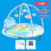 新生嬰兒玩具腳踏鋼琴健身架器寶寶益智健身毯兒童健力架·樂享生活館liv
