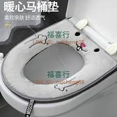 家用馬桶坐墊加厚馬桶套四季通用防水可愛坐便器墊圈【福喜行】