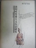 【書寶二手書T9/科學_LNY】敦煌吐魯番天文歷法研究_鄧文寬