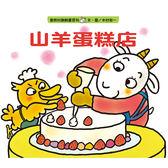 【動物村翻翻書系列】山羊蛋糕店 (OS小舖)