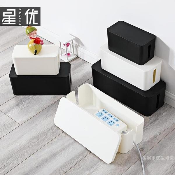 特大號電線收納盒塑料插線板插座電源保護盒數據集線收線盒理線器【快速出貨】