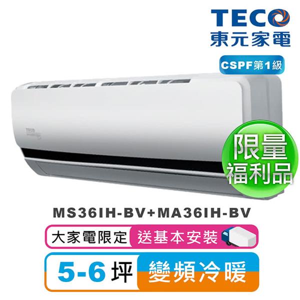 福利品【TECO東元】5-6坪一對一頂級變頻冷暖冷氣 MS36IH-BV+MA36IH-BV