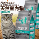 【培菓平價寵物網】(送刮刮卡*2張)紐崔斯 INFUSION天然室內貓雞肉配方貓糧-5kg