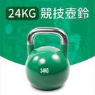 【專業型24KG】競技壺鈴/Kettle...