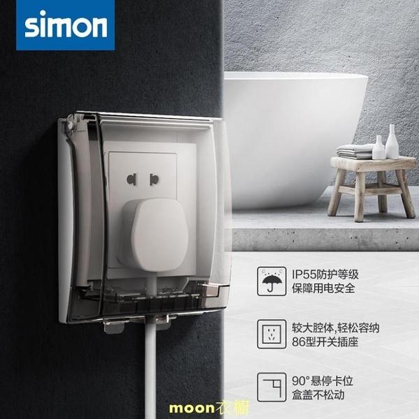 西蒙開關插座面板IP55透明防濺插座防水盒浴室衛生間防水罩86型 [快速出貨]