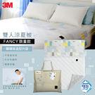 3M 涼夏被-聶永真設計Fancy限量款(6x7)