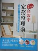 【書寶二手書T1/設計_PLS】5分鐘高效率家務整理術-省時省力,小祕方就能輕鬆乾淨你的家