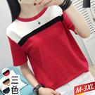 圓領黑一線拼色T恤(3色)M~3XL【4...
