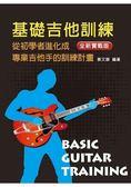 基礎吉他訓練(一)2018年版(附HD光碟)