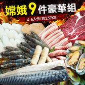 【屏聚美食】9/5-9/12出貨-獨家嫦娥烤肉超值豪華9件組(4-5人/約2.57KG)