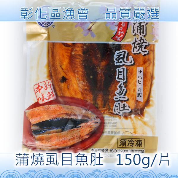 蒲燒虱目魚肚--小資族最愛--加熱後馬上上菜--不需調味就好美味