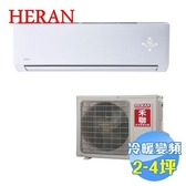 禾聯 HERAN R32白金旗艦型冷暖變頻一對一分離式冷氣 HI-GA23H / HO-GA23H