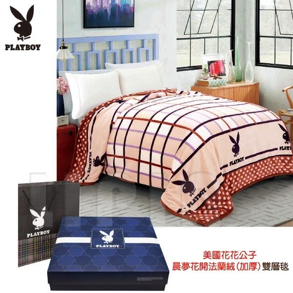 PLAYBOY美國花花公子晨夢花開法蘭絨(加厚)雙層毯 PB-3501-1