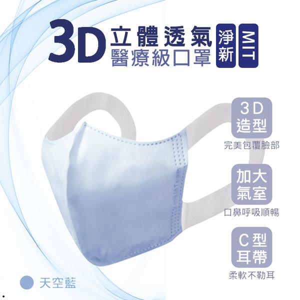 三鋼印 台灣製 淨新 3D寬耳醫療口罩 天空藍 50入盒裝【33083】