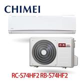 【CHIMEI 奇美】11-15坪 極光系列 變頻冷暖分離式冷氣 RC-S74HF2/RB-S74HF2