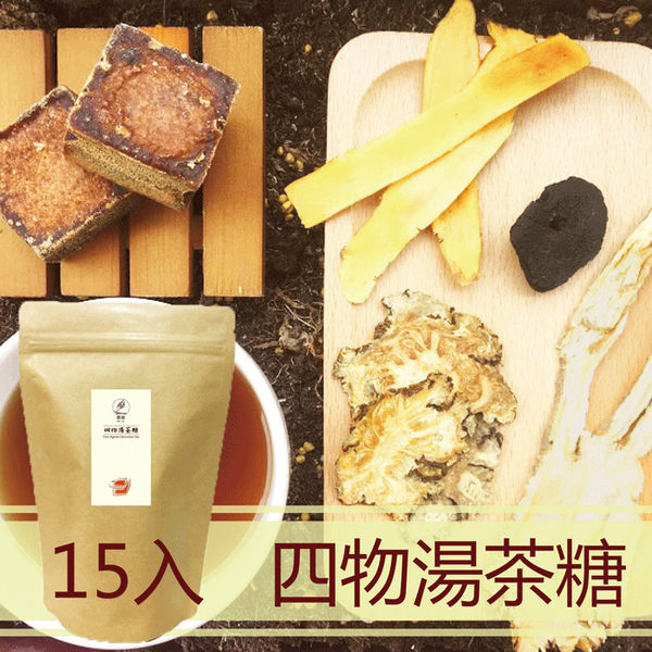 【女人的茶】四物湯糖塊25gx15包入 四物湯 月經調理 養顏美容 鼎草茶舖
