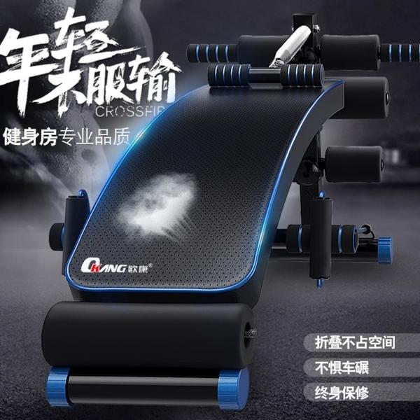 仰臥板 仰臥板仰臥起坐健身器材家用多功能健腹器輔助器運動練腹肌板
