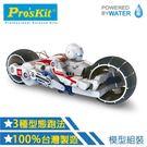 又敗家@台灣製造Pro'skit寶工科學玩具鹽水燃料電池引擎動力巡戈車GE-753重機重型機車環保