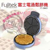 【樂悠悠生活館】Fulitek富士電通鬆餅機 (FT-SWA01)