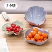 塑料堅果水果盤家用客廳現代創意瓜子干果零食小吃塑料糖果盤 st1688『伊人雅舍』
