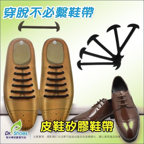 皮鞋帶 矽膠懶人鞋帶 休閒鞋彈力鞋帶 穿脫不必繫鞋帶 LaoMeDea