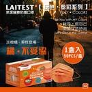 萊潔 醫療防護口罩(成人)淡橙橘-50入...
