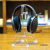 耳機架 水晶耳機支架耳機架耳麥掛架展示架(非亞克力)igo 傾城小鋪