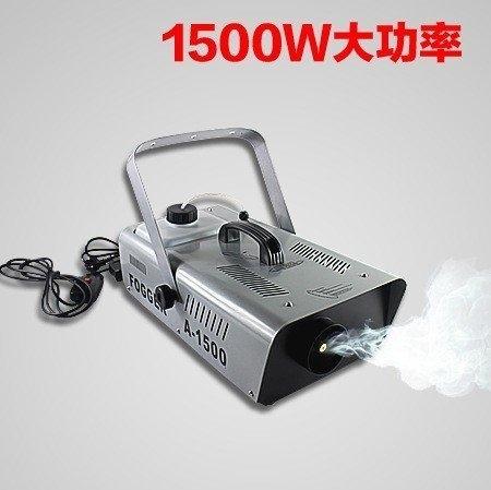 【一般款】煙霧機1500W大功率 舞台光束特效噴煙機A1500 噴大廣度適用酒吧.舞廳.私人招待所