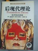 【書寶二手書T1/哲學_NHY】後現代理論-批判性的質疑_道格拉斯凱爾納斯蒂文貝斯特