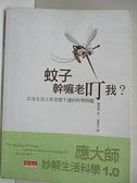 【書寶二手書T8/科學_IFD】蚊子幹嘛老叮我-應大師妙解生活科學_葉偉文, 英格朗