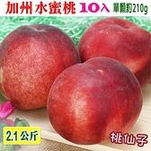 【南紡購物中心】【愛蜜果】空運美國加州水蜜桃10入禮盒(約2.1公斤/盒)