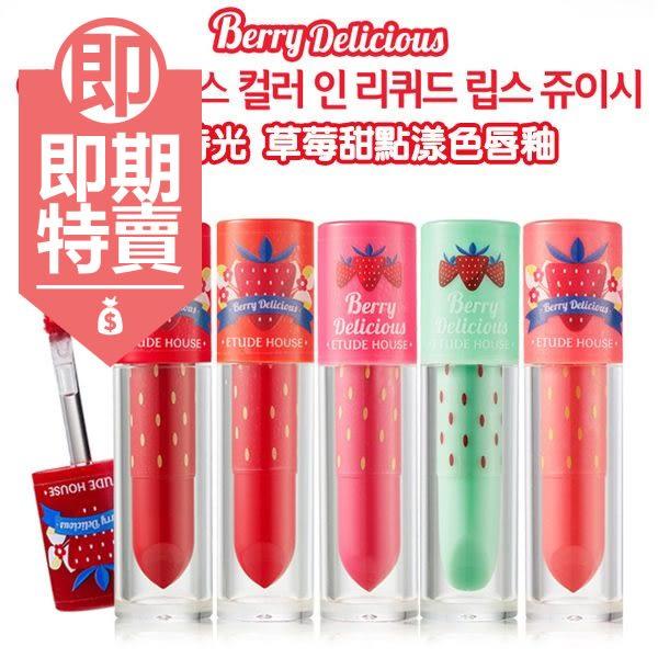 (即期商品) ETUDE HOUSE 莓好時光 草莓甜點漾色唇釉 3.5g