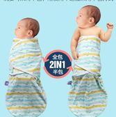 嬰兒防驚跳睡袋新生兒襁褓包巾抱被薄紗布防驚嚇秋冬0-3個月【全館滿千折百】