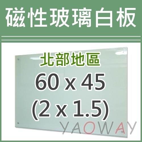 【耀偉】磁性玻璃白板60*45 (2x1.5尺)【僅配送台北地區】