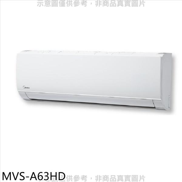 美的【MVS-A63HD】變頻冷暖分離式冷氣內機10坪