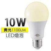 【SY 聲億】10WLED燈泡黃光(6入)