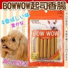 【培菓平價寵物網】BOWWOW《犬用》起司香腸-14入