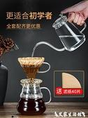 咖啡壺 手沖咖啡壺套裝家用長嘴手沖壺玻璃分享壺V60過濾杯咖啡器具組合 艾家