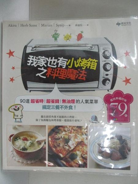 【書寶二手書T1/餐飲_KSW】我家也有小烤箱之料理魔法_Akira朴瑛卿