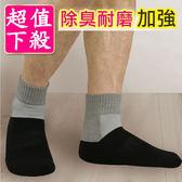 【源之氣】竹炭短統透氣運動襪/超值下殺 6雙組(淺灰 加厚) RM-30207