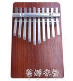 卡林巴琴10音17音拇指鋼琴便攜手指琴卡林巴非樂器  蓓娜衣都