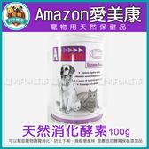*~寵物FUN城市~*Amazon愛美康 天然消化酵素100g (犬貓用保健品,幫助寵物腸胃消化)