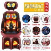 按摩椅 按摩器多功能全身小型腰部肩部頸部揉捏捶打家用振動全自動按摩椅 1995生活雜貨NMS