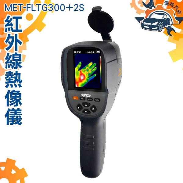 『儀特汽修』紅外線熱像儀 手持便攜式 可視夜視儀 高精度熱像儀 MET-FLTG300+2S